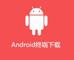 AndroidTermnalSoftware
